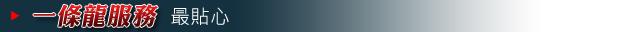 房仲管理系統 房仲管理軟體 請電2242-6688